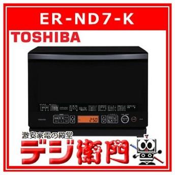 東芝 オーブンレンジ 石窯ドーム ER-ND7-K ブラック