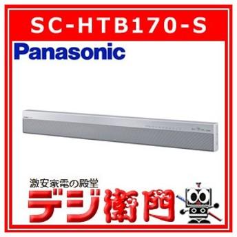 パナソニック ホームシアタースピーカー シアターバー SC-HTB170-S シルバー