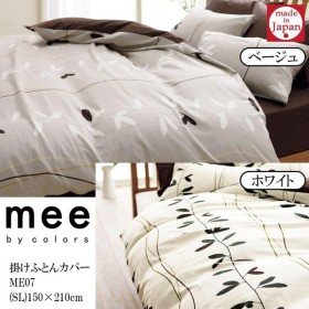 西川リビング 2187-27139 mee by colors 掛けふとんカバー ME07 (SL)150×210cm