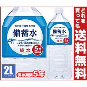 【送料無料】赤穂化成 備蓄水 2Lペットボトル×6本入