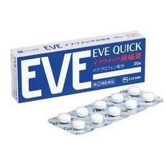「第(2)類医薬品」「税 控除対象」EVE イブクイック 頭痛薬 20錠