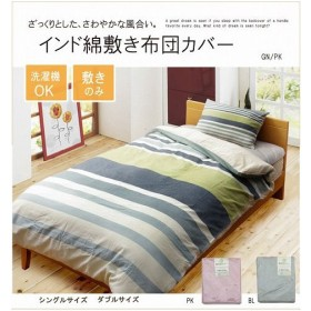 イケヒコ・コーポレーション コロン(サラン)NSK 敷カバーS/1530139 ピンク/約105×215cm