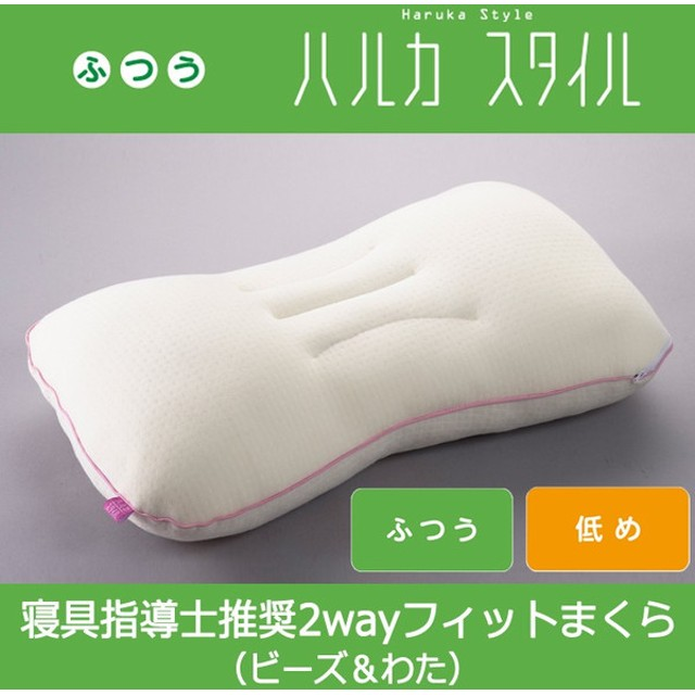 ハルカスタイル 枕 寝具指導士推奨 2wayフィット枕 ビーズ&わた 高さ調節可能 手洗い可 まくら ピロー ウォッシャブル HST-P104