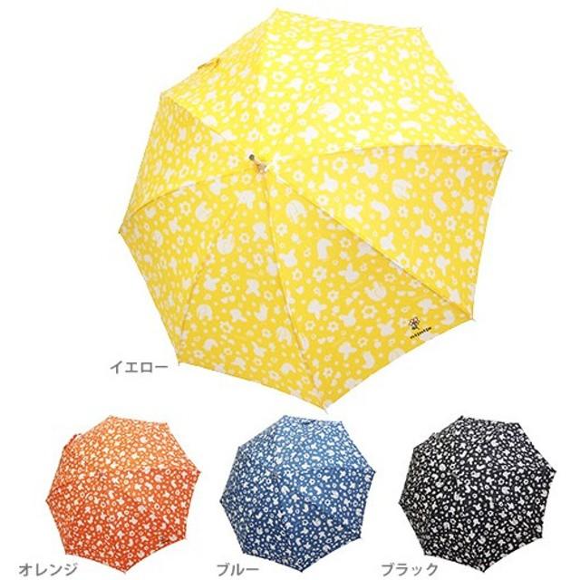 ミッフィー<miffi> 長傘<晴雨兼用・手開き式> 47cm 60周年記念柄 4カラー 2602-mrc
