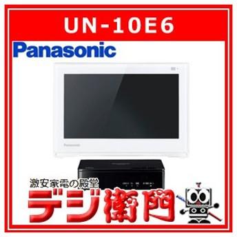 パナソニック 10型防水ポータブルテレビ&チューナーセット プライベート・ビエラ UN-10E6