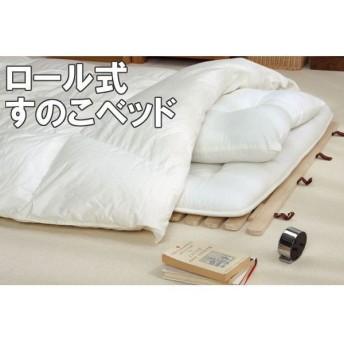 ベッド シングル すのこ 板 折りたたみ ロール 桐 すのこベッド SRM-S 新生活応援