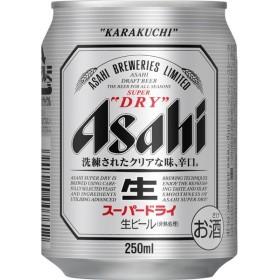 アサヒ スーパードライ 250ml×1ケース(24本) ■3箱まで1個口発送可