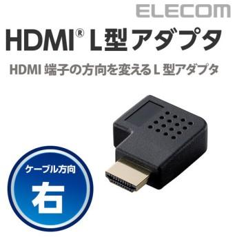 エレコム HDMIL字型延長アダプタ(タイプA-タイプA)右向き ブラック┃AD-HDAAB03BK