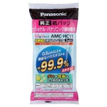 パナソニック 紙パック式掃除機用 交換用紙パック(抗菌加工逃がさんパック) AMC-HC11(メール便)