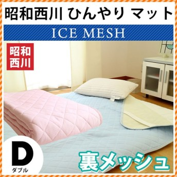 冷感敷きパッド ダブル 夏用 ひんやり接触冷感 立体メッシュ 吸水 速乾 洗える敷パッド ブレスクール