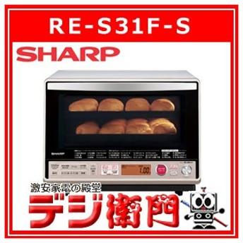 シャープ オーブンレンジ RE-S31F-S シルバー系