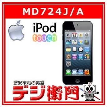 アップル iPod touch MD724J/A 64GB ブラック&スレート