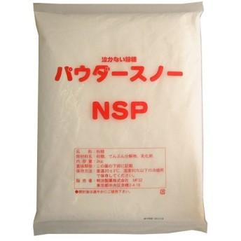 明治製菓 パウダースノーNSP 2kg