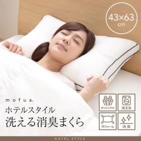 mofua ホテルスタイル 洗える消臭まくら (43×63cm)