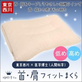 枕 まくら マクラ 西川 首・肩フィットまくら 洗える枕 パイプ枕 高さ調整 調節