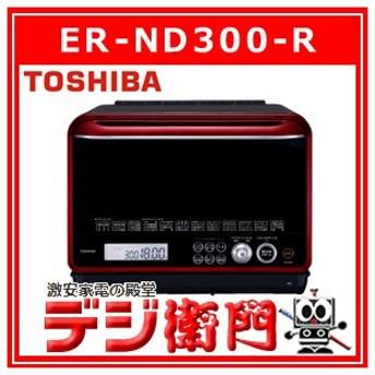 東芝 オーブンレンジ 石窯ドーム ER-ND300-R グランレッド