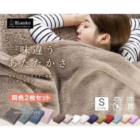 毛布 シングル 2枚セット 暖かい 洗える フランネル毛布 冬 ブランケット