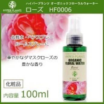 HYPER PLANTS ハイパープランツ オーガニックフローラルウォーター ローズ 100ml HF0006