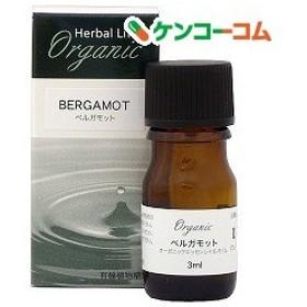生活の木 オーガニックエッセンシャルオイル ベルガモット ( 3mL )/ 生活の木 エッセンシャルオイル