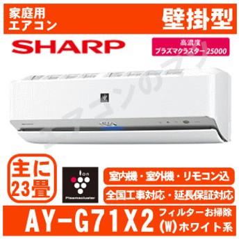 エアコンシャープ■AY-G71X2-W■ホワイト「プラズマクラスター」G-Xシリーズおもに23畳用(単相200V)