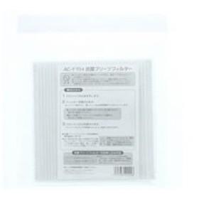 ツインバード工業/抗菌プリーツフィルター/AC-FT04