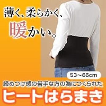 ヒートはらまき(53〜66cm)