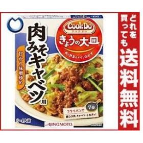 【送料無料】味の素 CookDo(クックドゥ) きょうの大皿 肉みそキャベツ用 100g×10個入