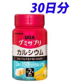 UHA味覚糖 グミサプリ カルシウム 30日分ボトル