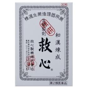 救心製薬 救心 30粒 【強心薬】【第二類医薬品】