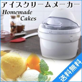 アイスクリームメーカー 貝印 DL0272 キッチン用品