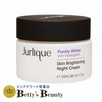 ジュリーク ピュアホワイティ スキンナイトクリームEX 50ml (ナイトクリーム) Jurlique