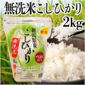 無洗米 新潟県産コシヒカリ 2kg