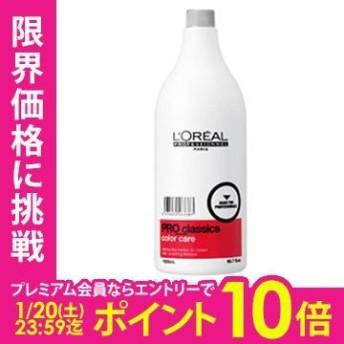 ロレアル プロフェッショナル プロクラシックス カラーケア シャンプー レフィル 1500ml hs 【nas】