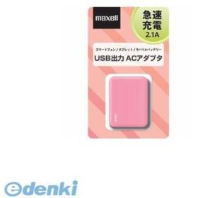 【個数:1個】MACA-T01PK  直送 代引不可・同梱不可 maxell  USB出力ACアダプタ ピンク MACAT01PK