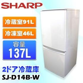 中古 SHARP シャープ 137L 2ドア冷蔵庫 SJ-D14B-W ホワイト系