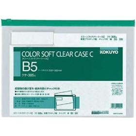 コクヨ/カラーソフトクリヤーケースC〈マチなし〉 B5 緑/クケ-305G
