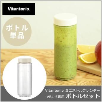 Vitantonio ビタントニオ ミニボトルブレンダー VBL-5専用 ボトルセット ミルク ボトル単品 ボトルのみ 交換用 タンブラー