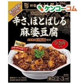 新宿中村屋 本格四川 辛さ、ほとばしる麻婆豆腐 ( 155g )/ 新宿中村屋