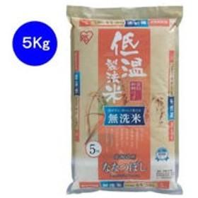 アイリスオーヤマ/低温製法米無洗米北海道産ななつぼし/571203