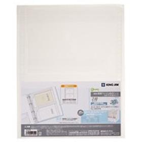 キングジム/家庭の医療ファイル用ポケット A4タテ 30穴 2段タイプ