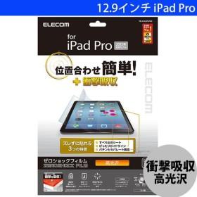 iPad Pro 12.9 保護フィルム エレコム ELECOM 12.9インチ iPad Pro ぱちぴた衝撃吸収フィルム高光沢 TB-A15LEFLPAG ネコポス不可