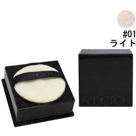 アディクション ADDICTION ルースパウダー #01 ライト 20g 化粧品 コスメ LOOSE POWDER 01