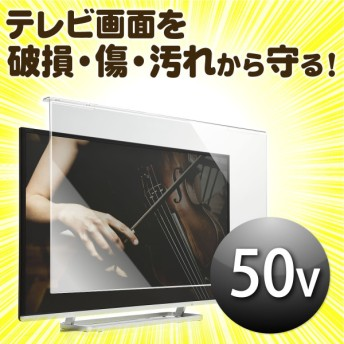 液晶テレビ 保護パネル 50インチ アクリル製 カバー ガード テレビフィルター(即納)
