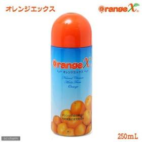 オレンジエックス 250mL 関東当日便