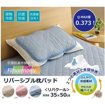 イケヒコ・コーポレーション 枕パッド 洗える『リバクールIT 枕P』/9810759 ベージュ/約35×50cm