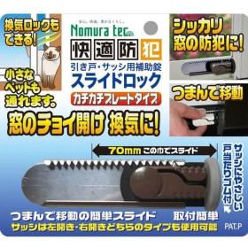 サッシ用簡易補助錠 スライドロック ダークブラウン N-3081