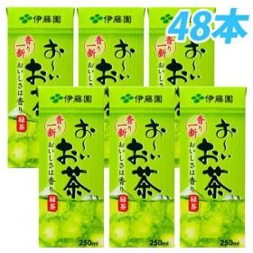 伊藤園 おーいお茶 テトラパック 250ml×48本