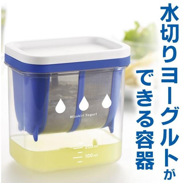 ヨーグルトメーカー 水切りヨーグルトができる容器