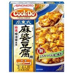 味の素/CookDo 広東式麻婆豆腐用 3〜4人前