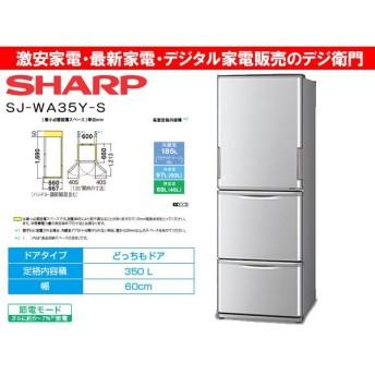 SJ-WA35Y-S SHARP シャープ 左右開きドア・350L・3ドア 冷蔵庫 SJ-WA35Y-S シルバー系/【ヤマト家財宅急便で発送】